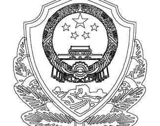 公安局标志