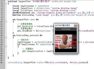 DotNet图片加载控件