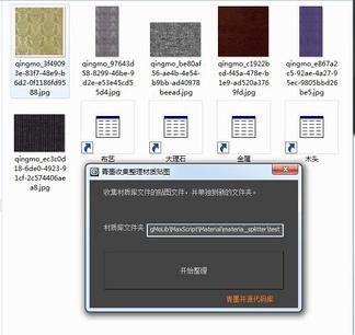 青墨材质收集整理工具