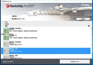 SketchUp Pro 2017 破解补丁