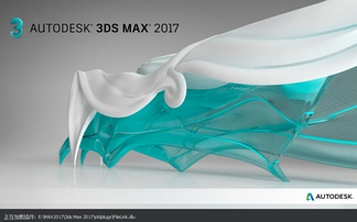 Autodesk 3ds Max 2017 最终版 64位