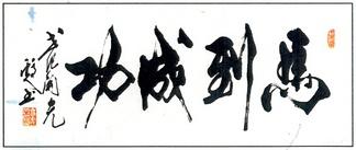 中式字画龙字壁画