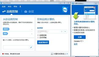 Teamview远程桌面软件破解版