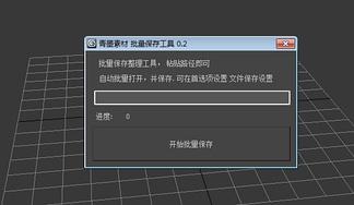 批量MAX保存工具 0.2